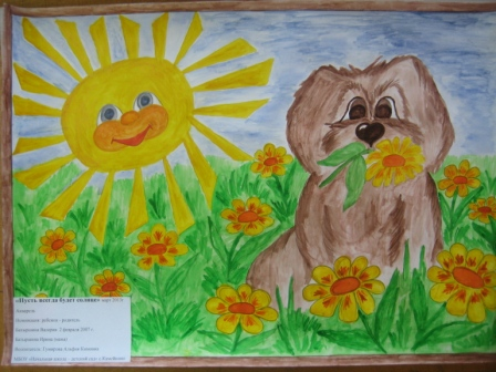 пусть всегда будет солнце рисунок: